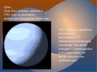 Уран. Уран был впервые замечен в 1781 году астрономом – любителем Вильямом Ге