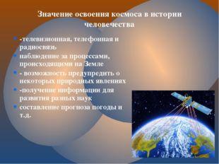 -телевизионная, телефонная и радиосвязь наблюдение за процессами, происходящи