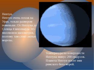 Нептун. Нептун очень похож на Уран, только размером поменьше. От Нептуна до С