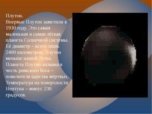 Плутон. Впервые Плутон заметили в 1930 году. Это самая маленькая и самая лёгк