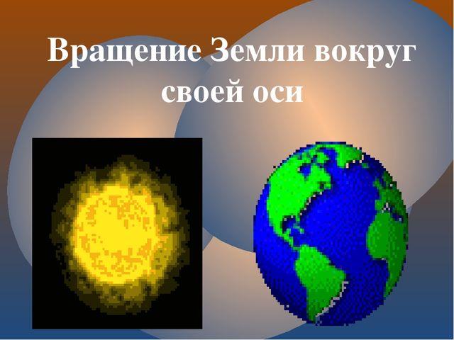 Вращение Земли вокруг своей оси