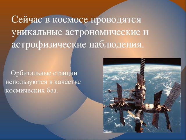 Сейчас в космосе проводятся уникальные астрономические и астрофизические набл...