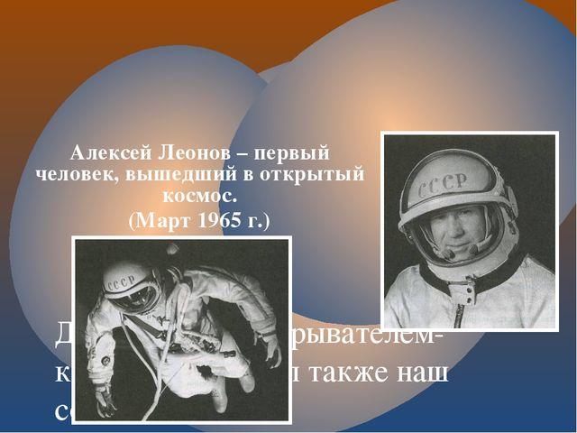 Другим первооткрывателем-космонавтом стал также наш соотечественник. Алексей...