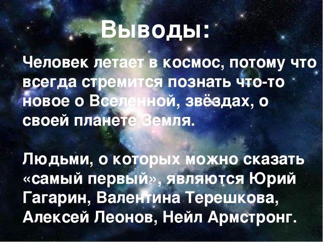 Человек летает в космос, потому что всегда стремится познать что-то новое о В...