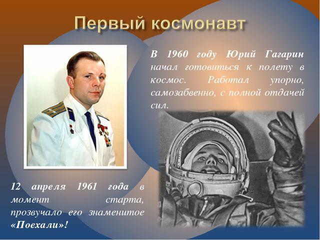 В 1960 году Юрий Гагарин начал готовиться к полету в космос. Работал упорно,...