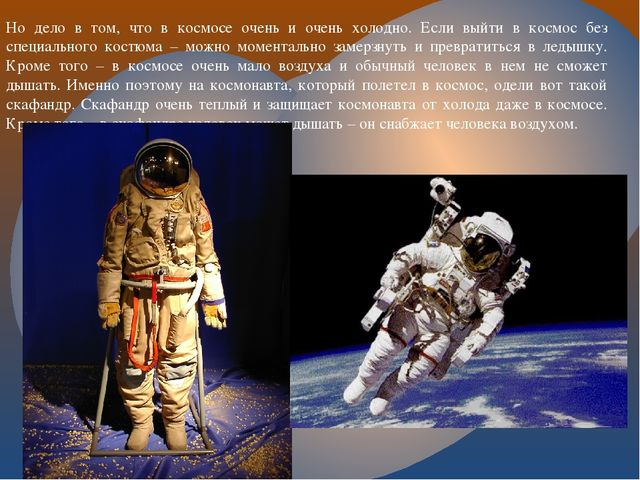 Но дело в том, что в космосе очень и очень холодно. Если выйти в космос без...