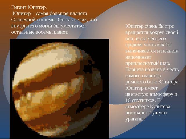 Гигант Юпитер. Юпитер – самая большая планета Солнечной системы. Он так велик...