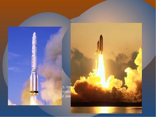 Когда космонавт сел в ракету, пошел обратный отсчет: «Пять, четыре, три, два...