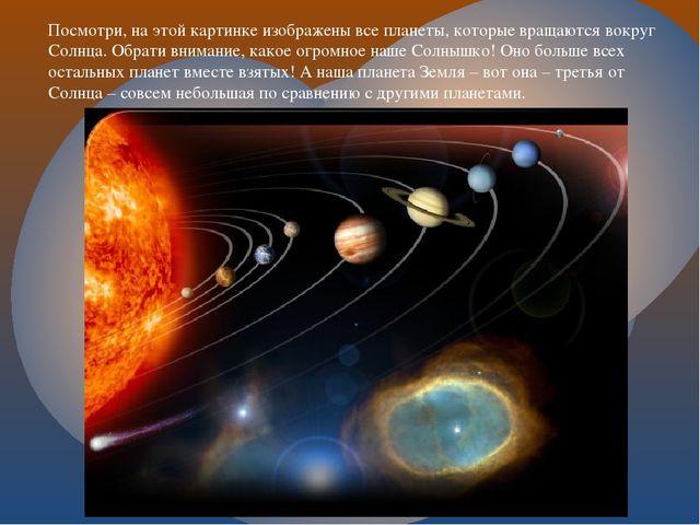 Посмотри, на этой картинке изображены все планеты, которые вращаются вокруг С...