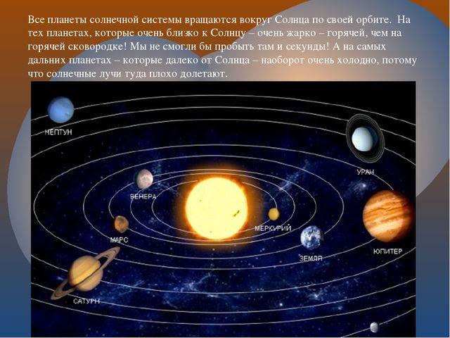 Все планеты солнечной системы вращаются вокруг Солнца по своей орбите. На те...