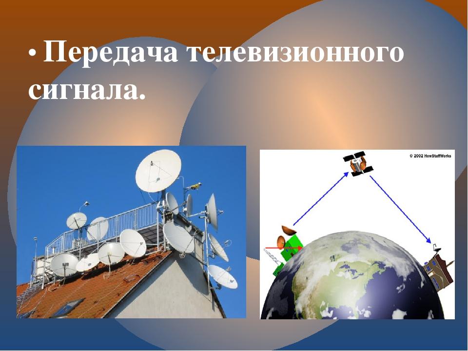 • Передача телевизионного сигнала.