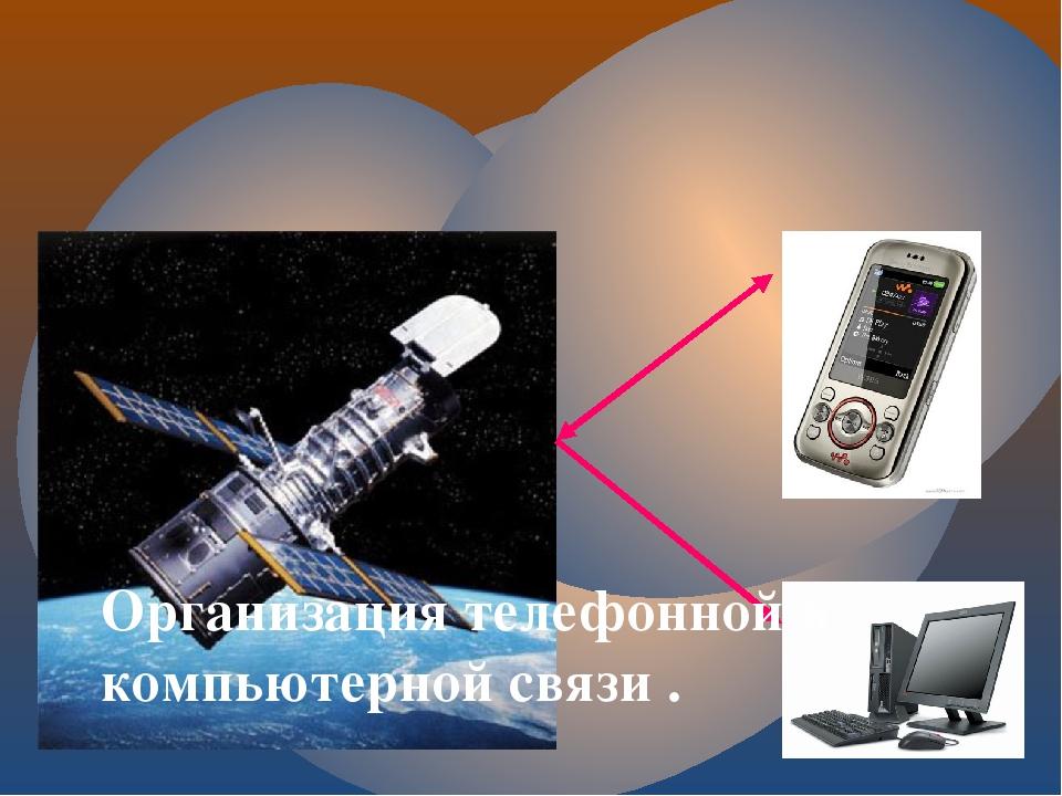 Организация телефонной и компьютерной связи .