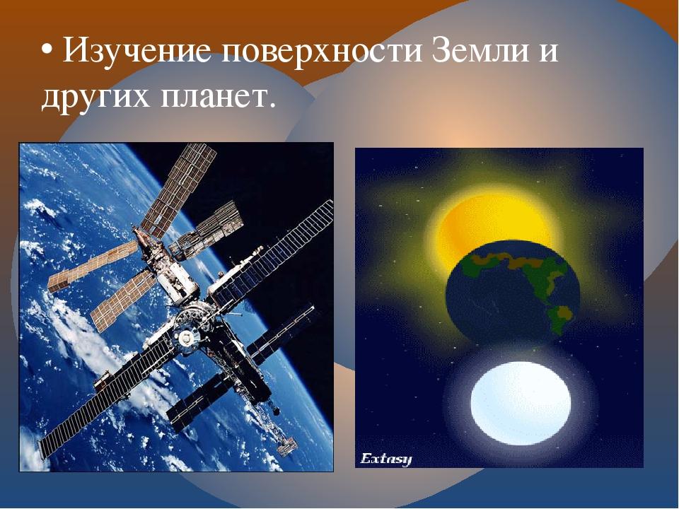 • Изучение поверхности Земли и других планет.