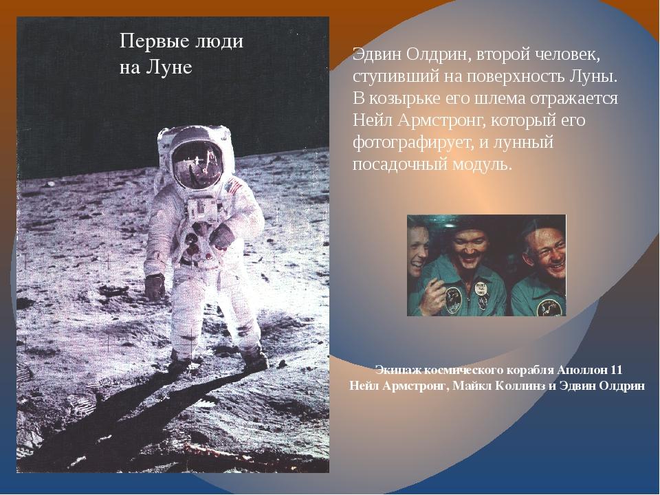 Эдвин Олдрин, второй человек, ступивший на поверхность Луны. В козырьке его ш...