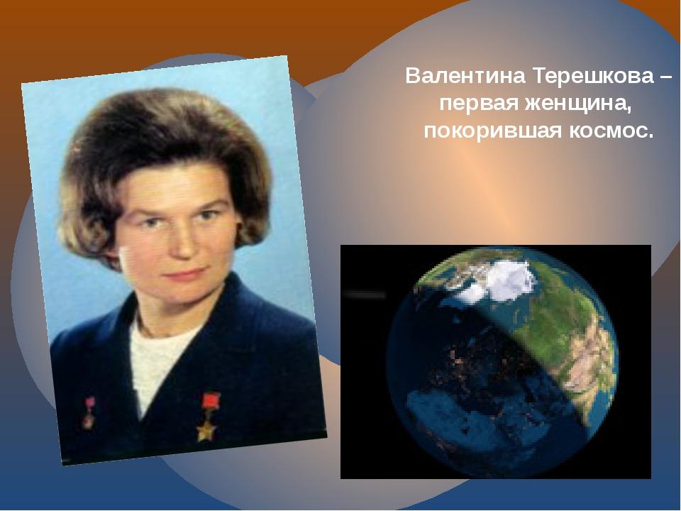 Валентина Терешкова – первая женщина, покорившая космос.