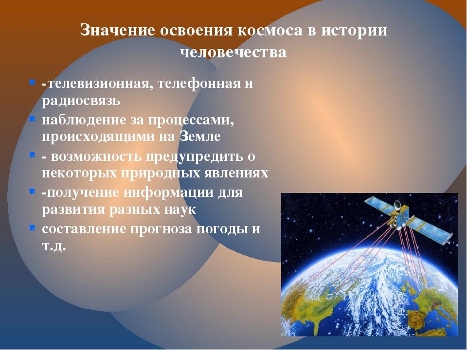 -телевизионная, телефонная и радиосвязь наблюдение за процессами, происходящи...