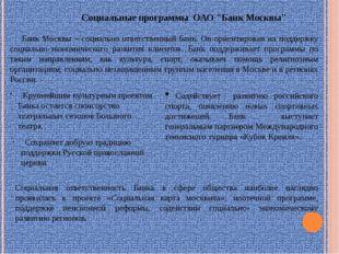 """Социальные программы ОАО """"Банк Москвы"""" Банк Москвы – социально ответственный"""