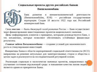 Социальные проекты других российских банков Внешэкономбанк Банк развития и вн