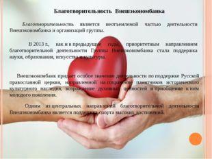 Благотворительность является неотъемлемой частью деятельности Внешэкономбанк