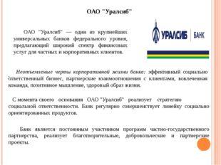 """ОАО """"Уралсиб"""" ОАО """"Уралсиб"""" — один из крупнейших универсальных банков федерал"""