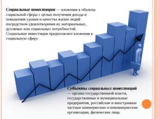 Социальные инвестиции — вложения в объекты социальной сферы с целью получения