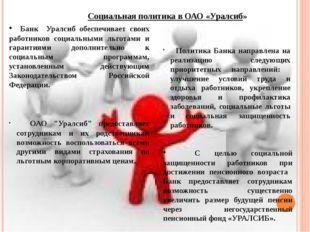 Банк Уралсиб обеспечивает своих работников социальными льготами и гарантиями