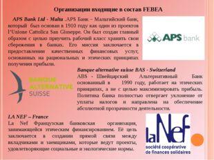 Организации входящие в состав FEBEA APS Bank Ltd - Malta .APS Банк – Мальтийс