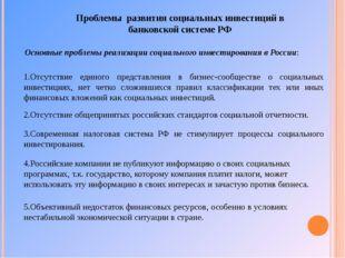 Проблемы развития социальных инвестиций в банковской системе РФ Основные проб