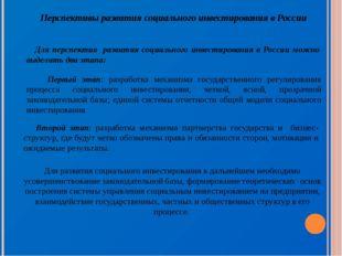 Перспективы развития социального инвестирования в России Для перспектив разви