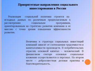 Приоритетные направления социального инвестирования в России Реализация социа