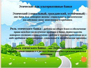 Этические или альтернативные банки Этический (социальный, гражданский, устойч