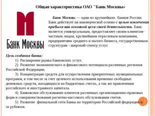 """Общая характеристика ОАО """"Банк Москвы» Банк Москвы — один из крупнейших банко"""