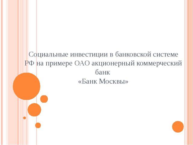 Социальные инвестиции в банковской системе РФ на примере ОАО акционерный ком...