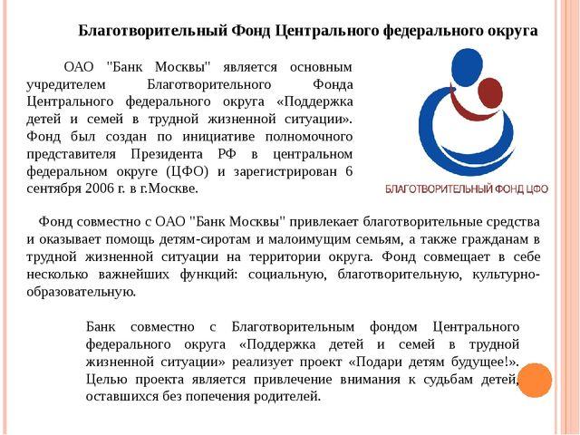"""ОАО """"Банк Москвы"""" является основным учредителем Благотворительного Фонда Цен..."""