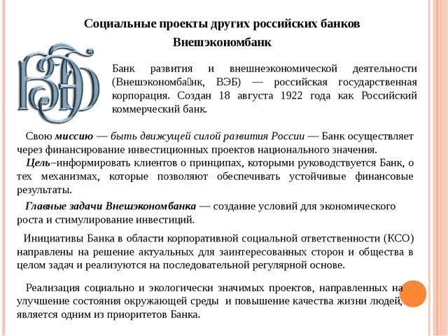Социальные проекты других российских банков Внешэкономбанк Банк развития и вн...