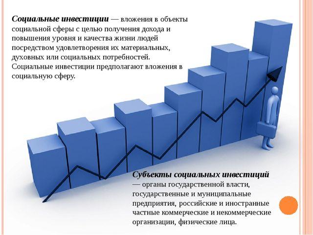 Социальные инвестиции — вложения в объекты социальной сферы с целью получения...