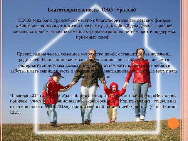 """Благотворительность ОАО""""Уралсиб"""" С 2009 года Банк Уралсиб совместно с благотв..."""