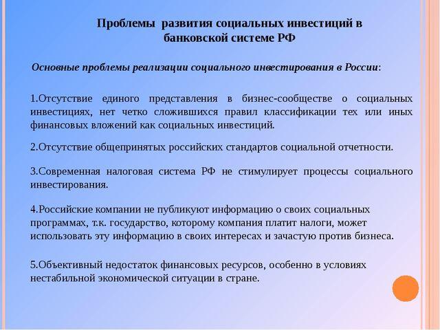 Проблемы развития социальных инвестиций в банковской системе РФ Основные проб...
