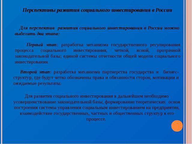 Перспективы развития социального инвестирования в России Для перспектив разви...