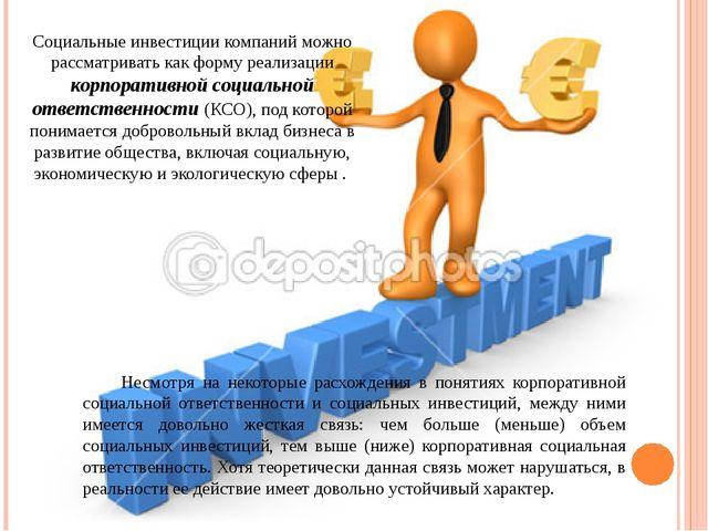Социальные инвестиции компаний можно рассматривать как форму реализации корпо...
