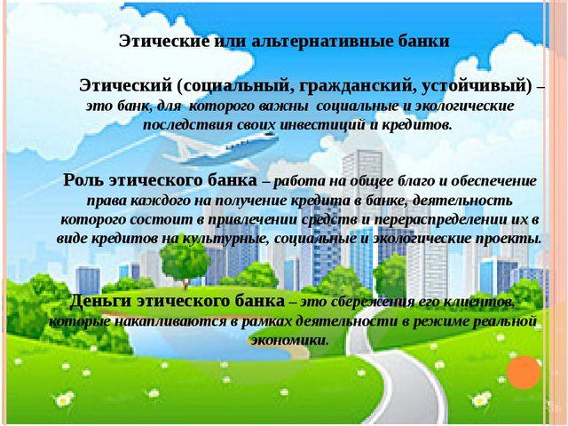 Этические или альтернативные банки Этический (социальный, гражданский, устойч...