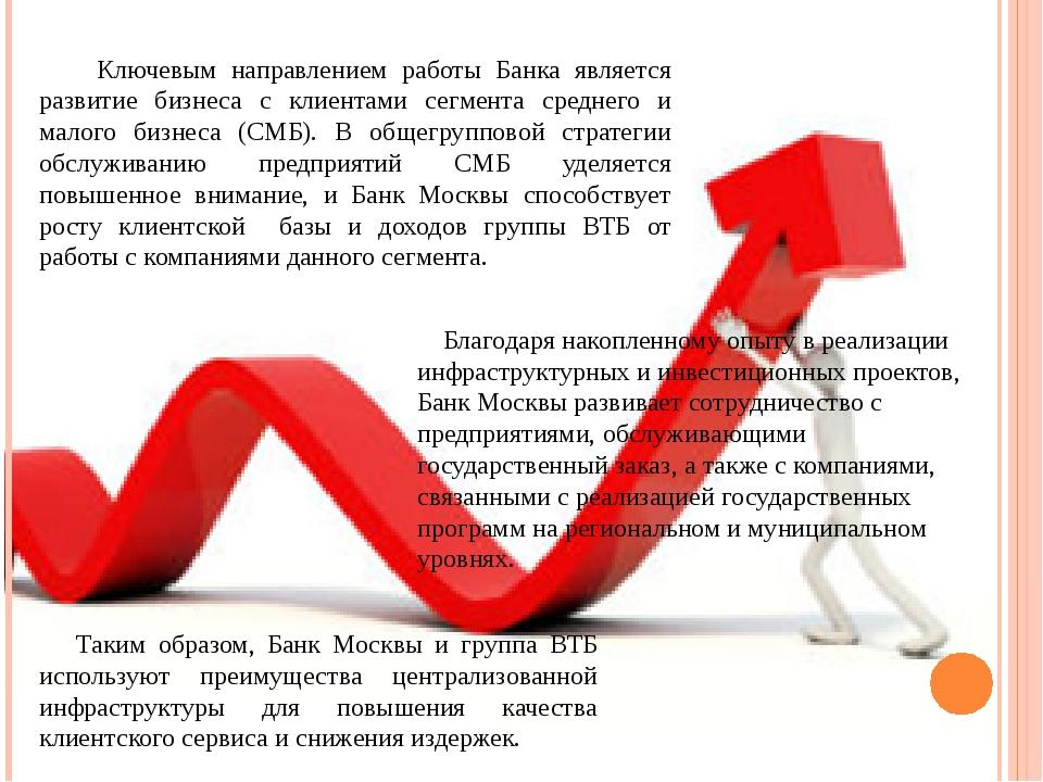 Ключевым направлением работы Банка является развитие бизнеса с клиентами сег...