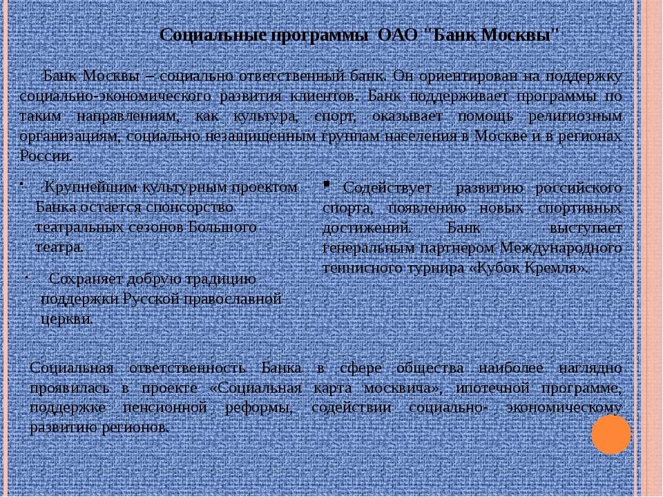 """Социальные программы ОАО """"Банк Москвы"""" Банк Москвы – социально ответственный..."""