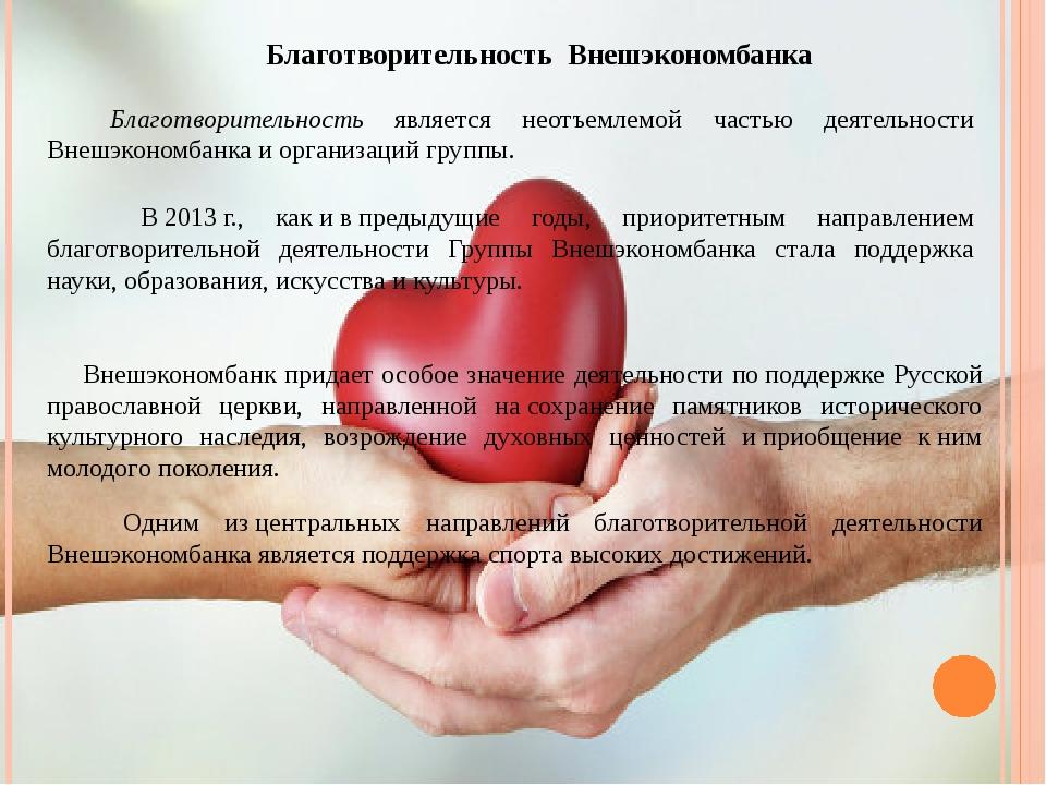 Благотворительность является неотъемлемой частью деятельности Внешэкономбанк...