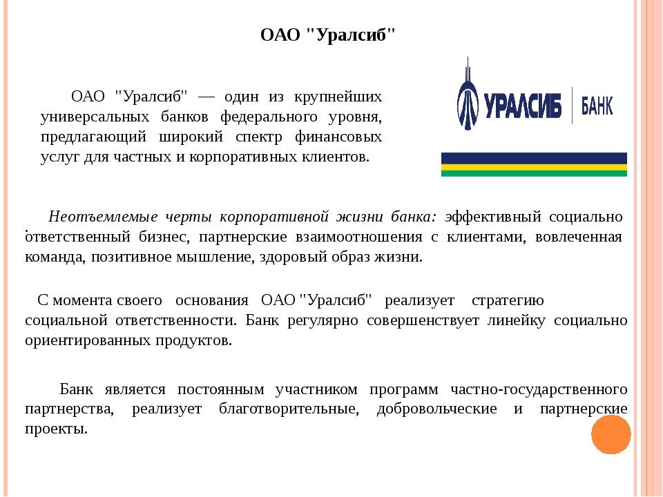 """ОАО """"Уралсиб"""" ОАО """"Уралсиб"""" — один из крупнейших универсальных банков федерал..."""