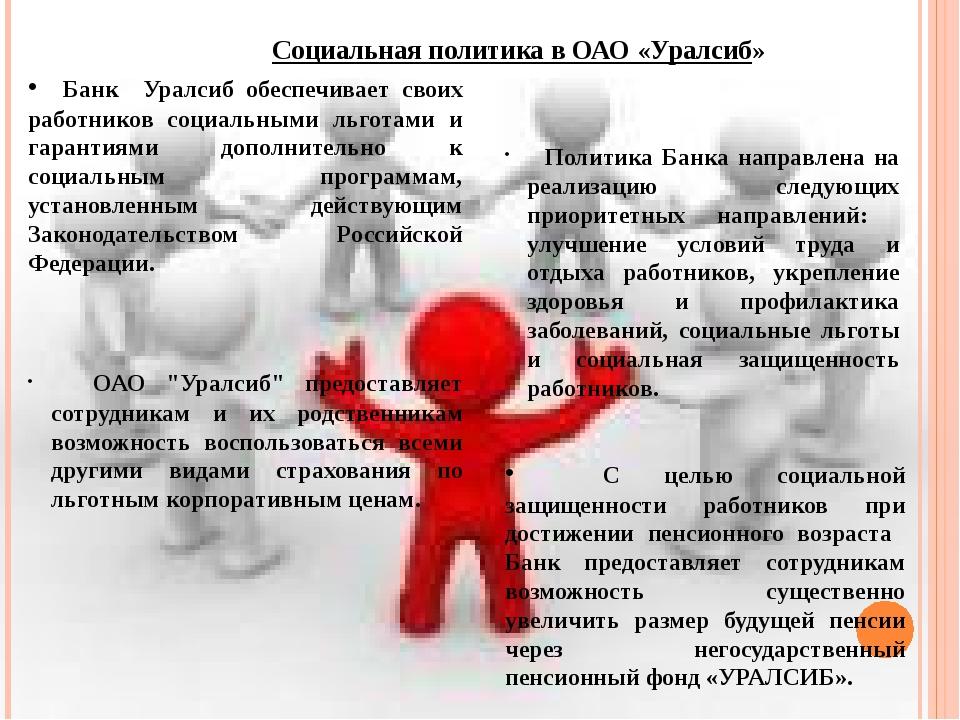 Банк Уралсиб обеспечивает своих работников социальными льготами и гарантиями...