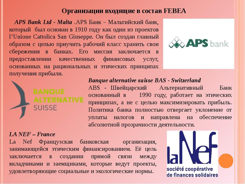 Организации входящие в состав FEBEA APS Bank Ltd - Malta .APS Банк – Мальтийс...