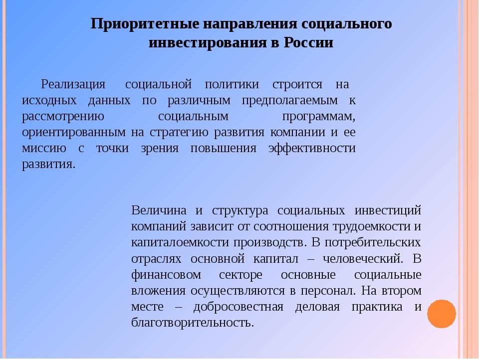 Приоритетные направления социального инвестирования в России Реализация социа...
