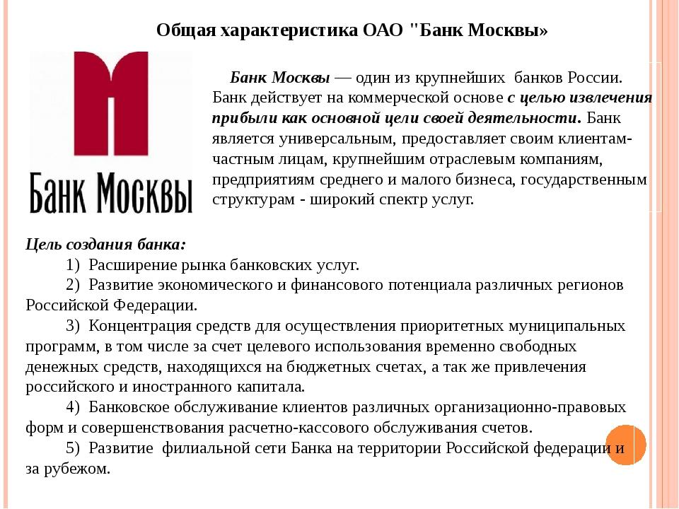 """Общая характеристика ОАО """"Банк Москвы» Банк Москвы — один из крупнейших банко..."""