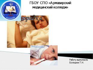 Лихорадка ГБОУ СПО «Армавирский медицинский колледж» Работу выполнила: Болоцк
